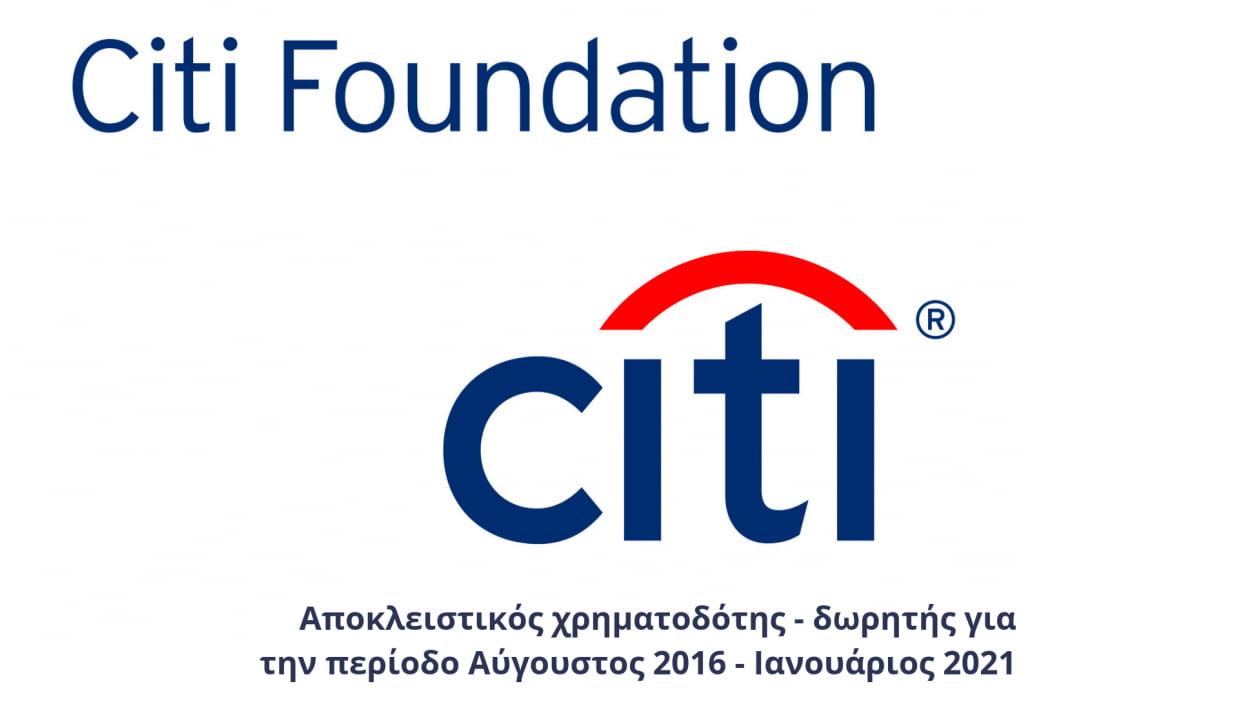 Citi.Foundation.xorigos