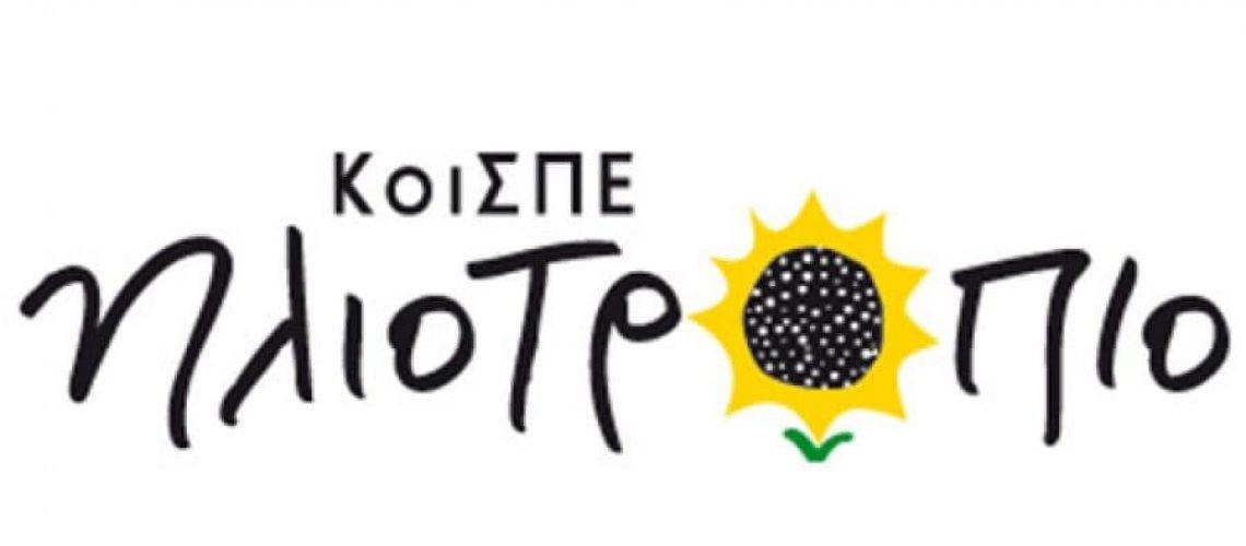 iliotropio_logo